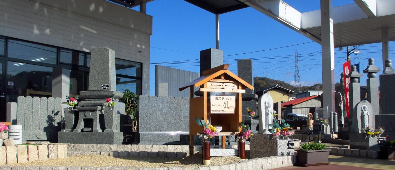 間地石材店展示場(入口 全景3)