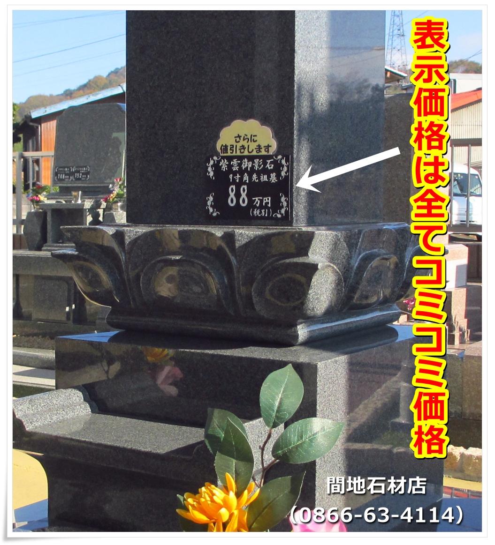 和墓 0006(展示場)