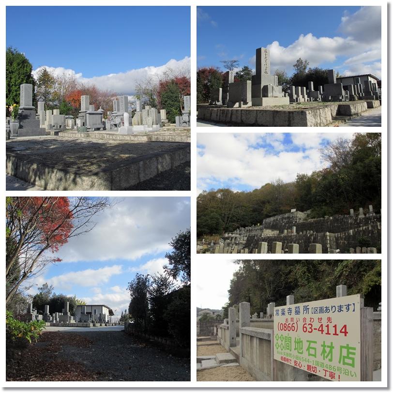 墓地 イメージ2