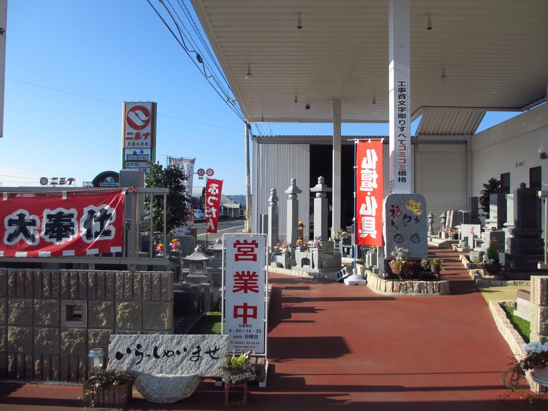 間地石材店展示場(入口 全景)