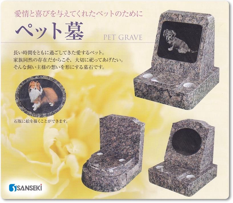 岡山 広島 ペット墓