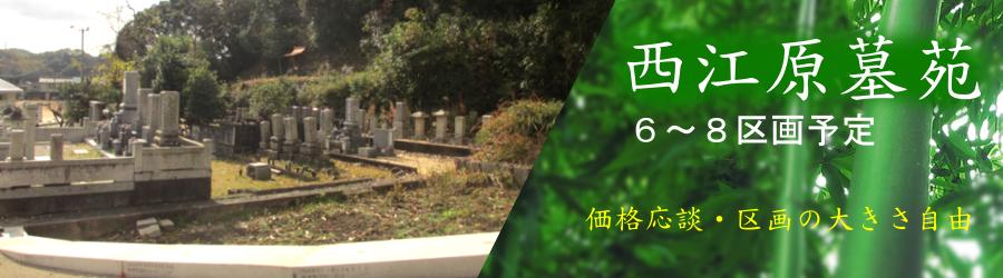 西江原墓苑(900×250)