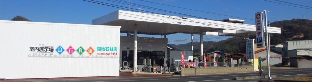 間地石材店展示場(全景・ヘッダー1900×500)