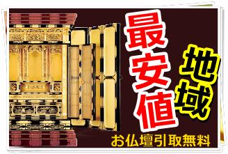 仏壇・仏具 S0002