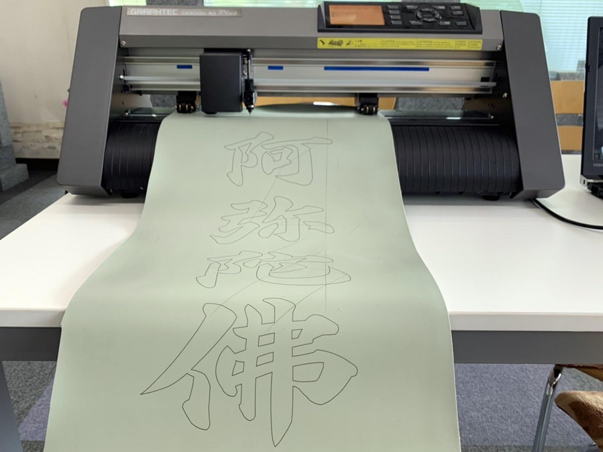 字彫り カッティング(父)
