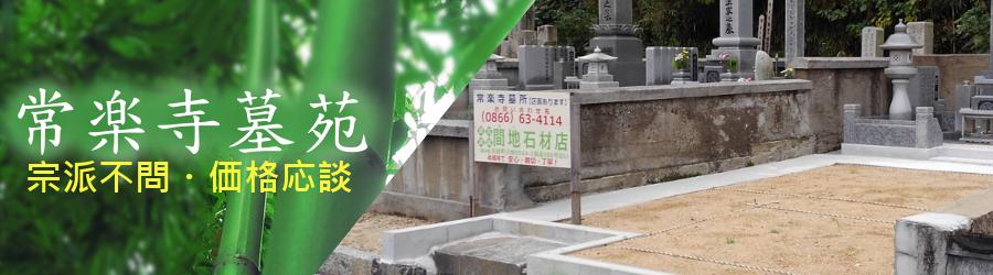 常楽寺墓地2(900×250)