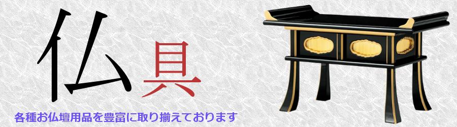 仏具(900×250)