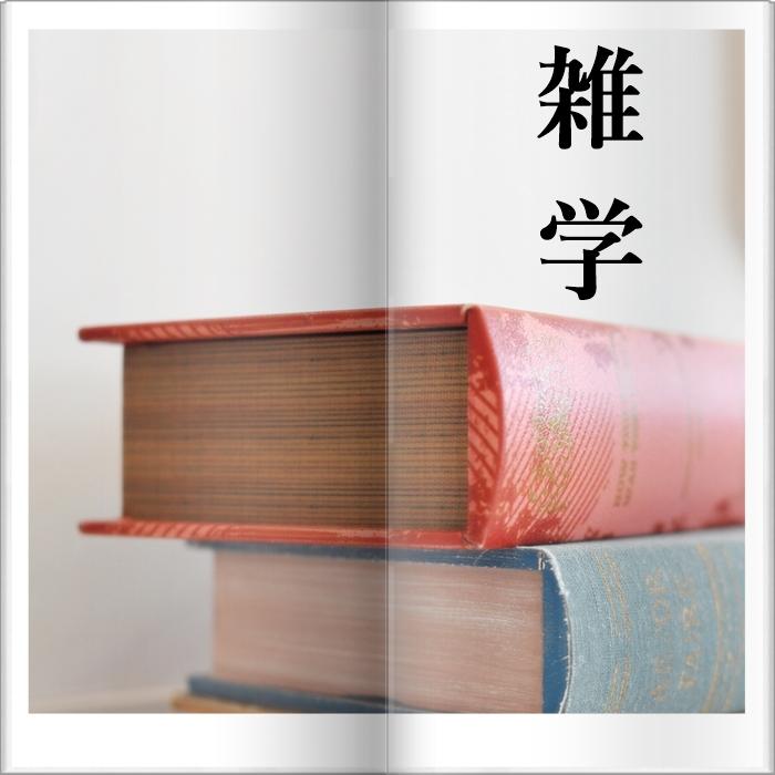 9 雑学(700×700)
