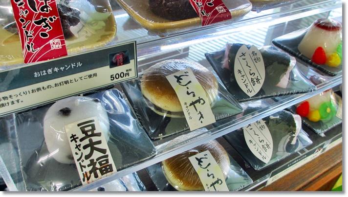 展示場 ローソク(饅頭)