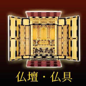 5 仏壇・仏具(300×300)