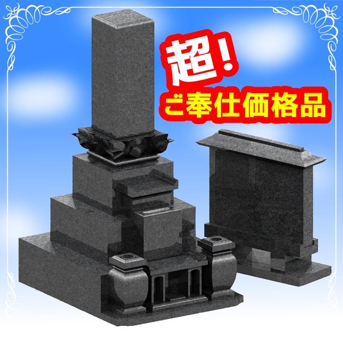 1 ご奉仕価格価品(700×700)