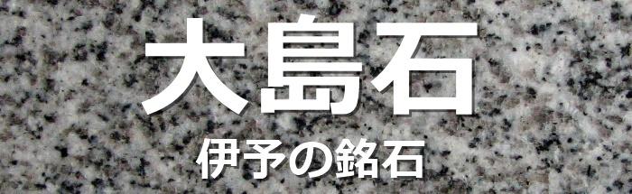 大島石 伊予の銘石