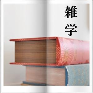 9 雑学(300×300)
