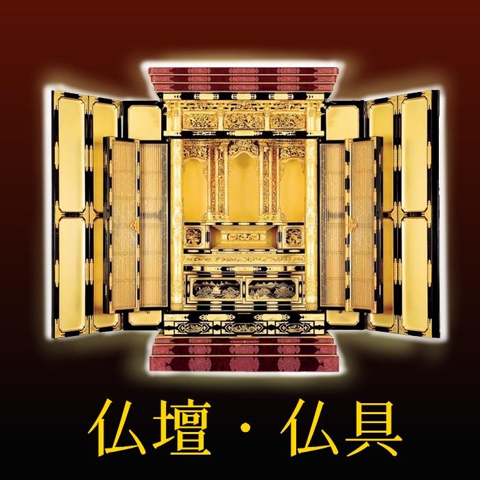 5 仏壇・仏具(700×700)
