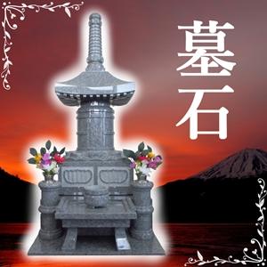 4 お墓(300×300)