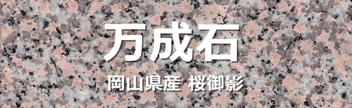 万成石 岡山県産桜御影