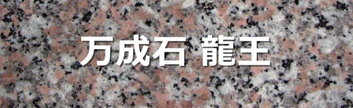万成石 龍王