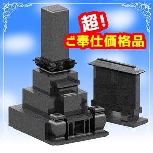 1 ご奉仕価格価品(300×300)