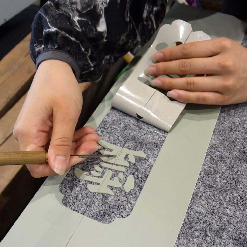 字彫り カッティングシートを剥がす