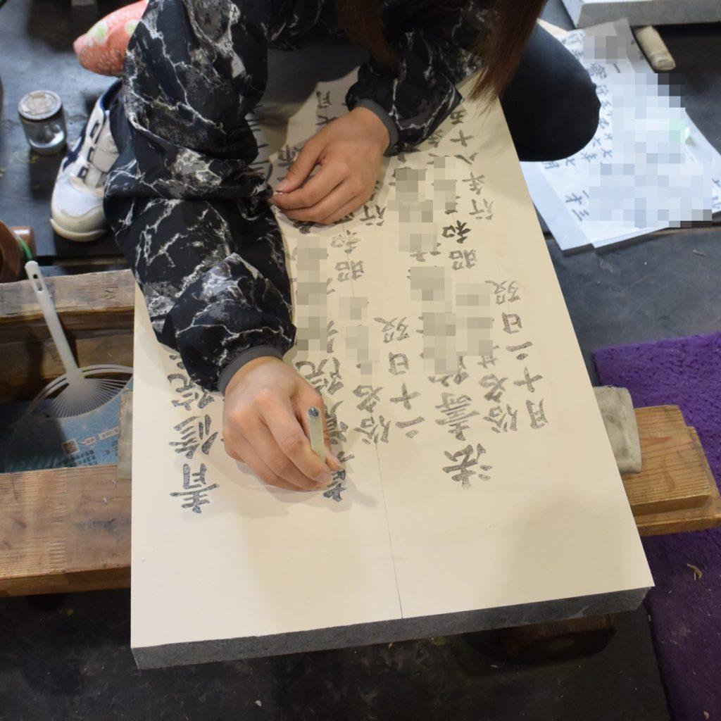 字彫り 文字切り